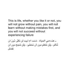 Quran Quotes, Faith Quotes, True Quotes, Words Quotes, Islamic Phrases, Islamic Quotes, Arabic Quotes With Translation, Alive Quotes, Phrase Tattoos