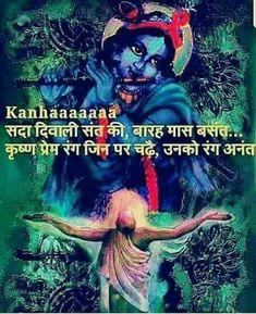 Little Krishna, Baby Krishna, Cute Krishna, Krishna Radha, Radha Krishna Love Quotes, Radha Krishna Pictures, Lord Krishna Images, Radhe Krishna Wallpapers, Lord Krishna Hd Wallpaper