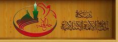 مكتبة السيد القائد مقتدى الصدر أعزه الله