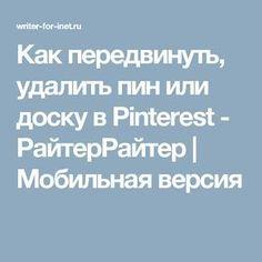 Как передвинуть, удалить пин или доску в Pinterest - РайтерРайтер   Мобильная версия