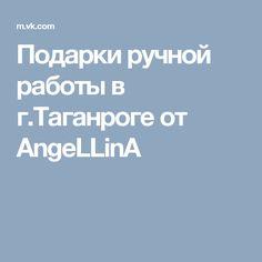 Подарки ручной работы в г.Таганроге от AngeLLinA
