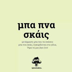 Jokes, Lol, Humor, Funny, Greek, Texts, Husky Jokes, Humour, Memes