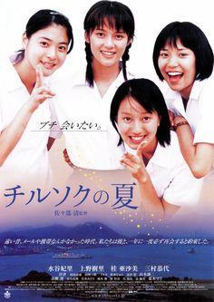 1977年夏。姉妹都市である下関と韓国・釜山は親善事業として関釜陸上競技大会を毎年交互に開催していた。