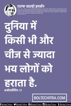 Ralph Waldo Emerson Quotes in Hindi with Images - राल्फ वाल्डो इमर्सन Motivational Quotes In Hindi, Hindi Quotes, Inspirational Quotes, Festival Quotes, Emerson Quotes, Philosophy Quotes, Ralph Waldo Emerson, Positive Thoughts, Life Quotes