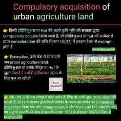 Follow us for more knowledgeable post #incometaxhindi #compulsoryacquisition Urban Agriculture, Capital Gain, Income Tax, Finance, Knowledge, Photo And Video, Instagram, Economics, Facts