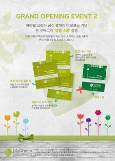 마이쉘 코리아 공식 홈페이지 오프닝 기념 이벤트 2 / MyChelle Korea Grand Opening
