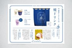Masaomi Fujita / tegusu Inc. on Behance Food Graphic Design, Japanese Graphic Design, Menu Design, Graphic Design Typography, Book Design, Layout Design, Typography Poster, Type Design, Design Design