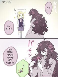 마녀 만화 - 장미 머리카락을 가진 마녀와 소년.manhwa : 네이버 블로그