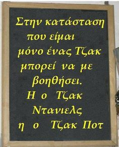 Ας είναι ένας απ'τους δύο !!! Funny Status Quotes, Funny Greek Quotes, Funny Statuses, Funny Picture Quotes, Jokes Quotes, True Words, Just For Laughs, Laugh Out Loud, Positive Quotes