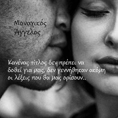 Live Love, My Love, Best Quotes, Love Quotes, Feeling Loved Quotes, My Diary, Greek Quotes, Poems, Wisdom