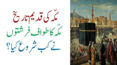 Old History Of Holy Makkah From Adam A.S To Hazrat Muhammad SAW in Urdu ...