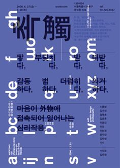 workroom is a graphic design studio based in Seoul, Korea. Poster Fonts, Poster Layout, Typography Poster, Book Design Layout, Art Design, Minimal Graphic Design, Photo Images, Typography Layout, Poster Design Inspiration
