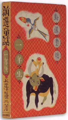from bookcovers from japan 1910-1940s
