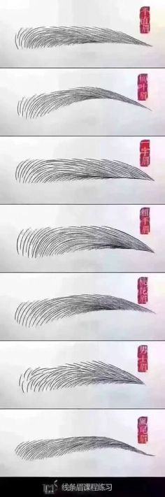 线条眉,眉型