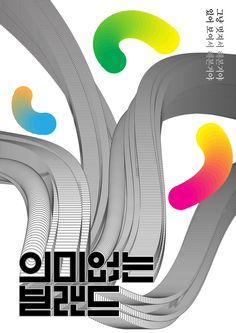 의미없는 블랜딩 포스터 - 디지털 아트 · 타이포그래피, 디지털 아트, 타이포그래피, 그래픽 디자인, 타이포그래피
