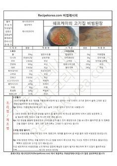Korean Bbq, Korean Food, Food Menu, Recipe Collection, Food Plating, Chai, Cooking, How To Make, Recipes