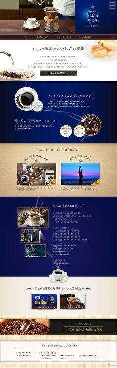 AGF様の「ちょっと贅沢な珈琲店」のランディングページ(LP)キレイ系|飲料・お酒 #LP #ランディングページ #ランペ #ちょっと贅沢な珈琲店