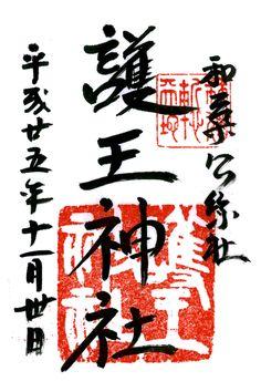 【護王神社】平成25年11月30日 2013/11/30
