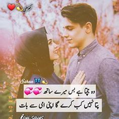 Emoji Wallpaper Iphone, Cute Emoji Wallpaper, Love Poetry Images, Love Quotes Poetry, Funny Quotes In Urdu, New Quotes, Bollywood Music Videos, Cute Attitude Quotes, Poetry Feelings