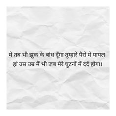 46 Ideas Wallpaper Iphone Quotes Love Relationships Posts For 2019 Love Quotes Poetry, Secret Love Quotes, Love Quotes In Hindi, Laura Lee, Osho Hindi Quotes, Qoutes, Romantic Quotes For Her, Forever Love Quotes, Relationship Posts