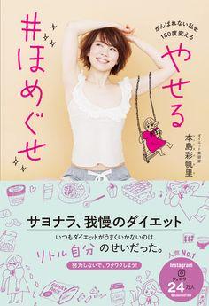 万年ダイエッター卒業!本島彩帆里さんに学ぶ「昨日より綺麗に」なる方法 - LOCARI(ロカリ)