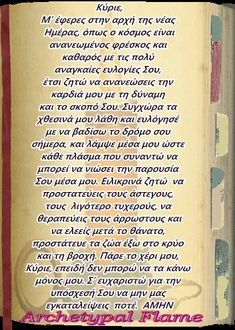Orthodox Prayers, Orthodox Christianity, Little Prayer, My Prayer, Christus Pantokrator, God Loves Me, Greek Quotes, Love And Light, Gods Love