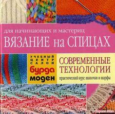 Вязание на спицах от BurdaModen.