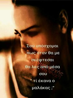 Word Pictures, Greek Quotes, I Promise, True Words, Breakup, Favorite Quotes, Me Quotes, Meant To Be, Humor