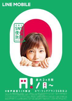 Japan Graphic Design, Graphic Design Tips, Graphic Design Posters, Ad Design, Typography Design, Branding Design, Japan Advertising, Creative Advertising, Advertising Design