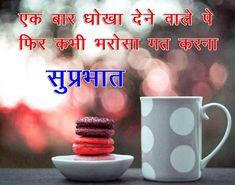 897+ Suprabhat Images / Good Morning Images With Hindi Quotes [ Best ] Good Morning Images Hd, Morning Pictures, Good Morning Wishes, Suprabhat Images, Hindi Quotes, Social Media, Wallpaper, Wall Papers, Social Networks