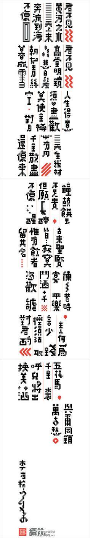 唐代 - 李白 - 將進酒                       Chinese character design.