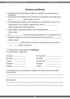 γλώσσα ε΄ δημοτικού α΄τεύχος School, Grammar, Sheet Music, Greek, Names, Greece, Music Sheets