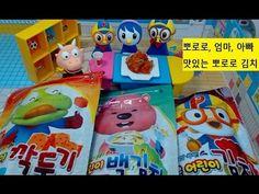 [HD] 뽀로로 엄마 아빠와 맛있는 어린이 뽀로로 김치를 얌얌얌 with Pororo game 宝露露,Popolo, Пороро,...