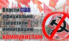 Власти США официально запретили иммиграцию коммунистам