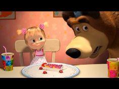 """Маша и медведь. Песня """"С Днем Рождения, меня!"""" - YouTube"""