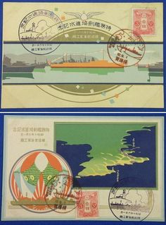 "1935 Japanese Navy Postcards Commemorative for Launching of Special-Service Ship ""Tsurugisaki"" (named after Tsurugisaki Cape) at Yokosuka Navy Arsenal / vintage antique old Japanese military war art card / Japanese history historic paper material Japan"