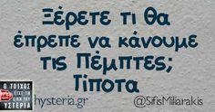 Ξέρετε τι θα Funny Greek Quotes, Funny Clips, Funny Photos, Quote Of The Day, Just In Case, Best Quotes, Funny Memes, Messages, Humor