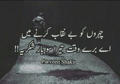 Parveen Shakir, Poetry Quotes In Urdu, Movies, Movie Posters, Films, Film Poster, Cinema, Movie, Film