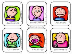 Πυθαγόρειο Νηπιαγωγείο: Κάρτες με σενάρια ενσυναίσθησης