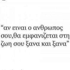 Και θα σε κομματιάζει ξανά και ξανά... Smart Quotes, Love Quotes, Inspirational Quotes, Quotes Quotes, Sylvia Plath Quotes, Heartbreaking Quotes, Saving Quotes, Greek Words, Greek Quotes