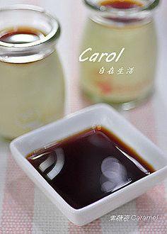Carol 自在生活 : 焦糖液
