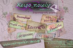 Χειρο_ποιείν: Υλικά και σεμινάρια decoupage, powertex, scrapbooking και hobby