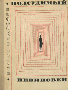 1966. soviet book cover
