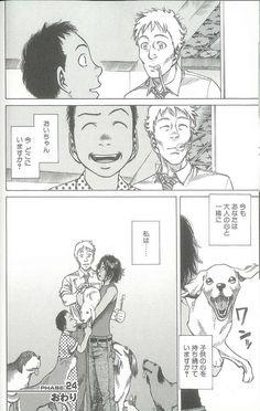 Planetes ΠΛΑΝΗΤΕΣ プラネテス by Makoto Yukimura(幸村誠) 『プラネテス』第4巻