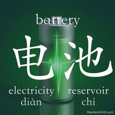 #battery #rebus #chinese #china #calligraphy #hsk