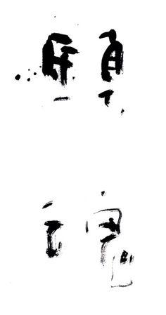 書道家 中澤希水 – Kisui Nakazawa Japanese calligrapher – Home