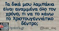 Funny Greek Quotes, True Words, Talk To Me, Sarcasm, Jokes, Lol, Peta, Sayings, Xmas