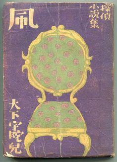 花 森 安 治 の 装 釘 世 界   Yasuji Hanamori, 1948