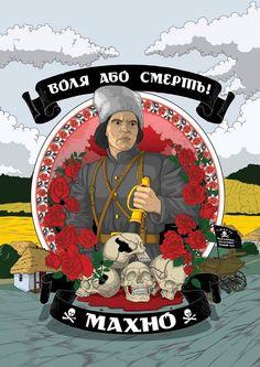 Андрей Ермоленко - Воля або смерть