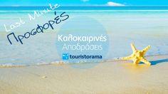 Προλάβετε τις last-minute #προσφορές μας για τις #διακοπές σας! Greece, Holidays, Vacation, Beach, Water, Summer, Outdoor, Greece Country, Gripe Water